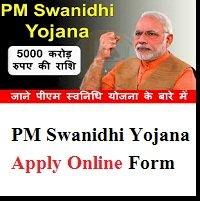 स्वनिधि योजना 2020 रजिस्ट्रेशन – PM Swanidhi Yojana Apply Online Form