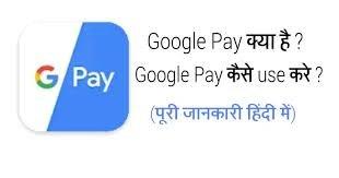 Google Pay  क्या है और कैसे काम करता है?