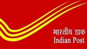 भारतीय डाक विभाग के साथ बिज़नेस करने का मौका ,